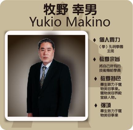 JCPS Instructor - Yukio Makino